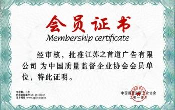 广告标识行业协会单位