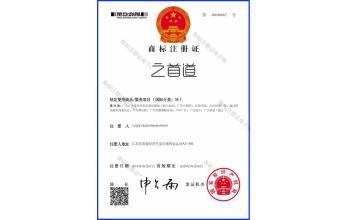 之首道广告商标注册证