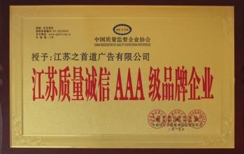 广告标识江苏AAA级质量诚信企业